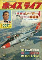 付録付)ボーイズライフ 1966年04月号
