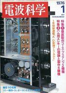 電波科学 1976年01月号