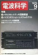 電波科学 1979年09月号