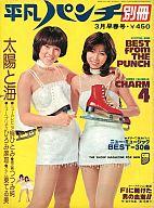 平凡パンチ 別冊 1977/3 VOL.30