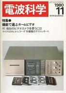 電波科学 1980年11月号