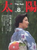 太陽 1985年8月号 No.280