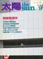 太陽 1982年9月号 No.241