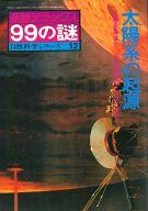 産報デラックス自然科学シリーズ 12 99の謎 太陽系の起源