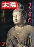 太陽 1977年7月号 no.171