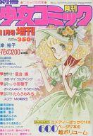別冊少女コミック 1977年11月号増刊
