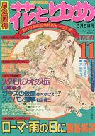 花とゆめ 1976年06月05日号 月2回刊
