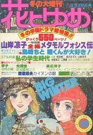 花とゆめ 1978年02年28日号 冬の大増刊