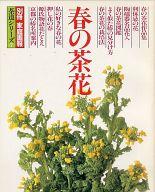 春の茶花 別冊 家庭画報 茶道シリーズ 7