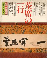 茶席の一行 別冊 家庭画報 茶道シリーズ 12