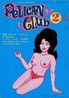 PELICAN CLUB 1984年2月号 No.22