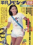 平凡パンチ 別冊 1977/11 VOL.34