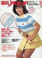 平凡パンチ 別冊 1982/5
