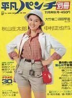 平凡パンチ 別冊 1976年11 月号 VOL.28