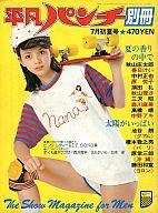 平凡パンチ 別冊 1978/7