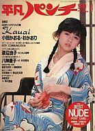 平凡パンチ 別冊 1984年4月号