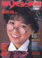 平凡パンチ 別冊 1983年5月号