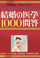 人に聞けない悩みに答える 結婚の医学1000問答