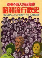 別冊1億人の昭和史 昭和流行歌史