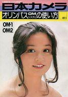 日本カメラ 増刊 オリンパスOMシステムの使い方