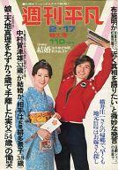週刊平凡 1972年2月17日号