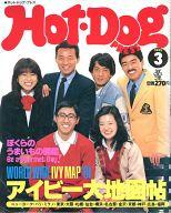 Hot・Dog PRESS 1981年3月号