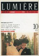 季刊 リュミエール10 1987年冬