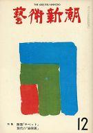 藝術新潮 1975年12月号