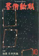 藝術新潮 1979年10月号