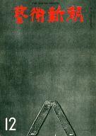 藝術新潮 1973年12月号