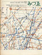 みづゑ 1971年12月号 NO.803