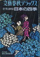 文藝春秋デラックス 1976年6月号 NO.26