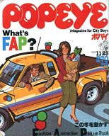 POPEYE ポパイ 1980年11月25日号