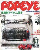 POPEYE ポパイ 1981年03月10日号