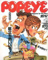 POPEYE ポパイ 1981年09月25日号