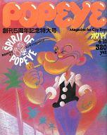 POPEYE ポパイ 1982年04月10日号