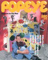 POPEYE ポパイ 1984年02月10日号