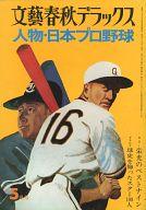 文藝春秋デラックス 1977年5月号 NO.37