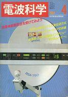 電波科学 1984年4月号
