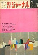 朝日ジャーナル 1969年2月2日号 Vol.11 No.5