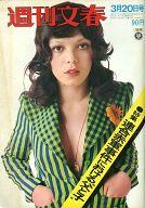 週刊文春 1972年3月20日号