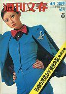 週刊文春 1972年4月3日号