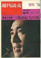 週刊読売 1970年12月11日特別増大号