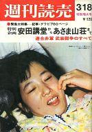 週刊読売 1972年3月18日特別増大号