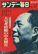 サンデー毎日 臨時増刊 1966年10月20日号