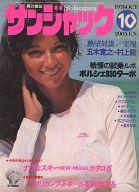 サンジャック 1976年10月号