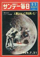 サンデー毎日 1969年8月3日特別増大号