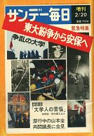 サンデー毎日増刊 1969年2月20日号