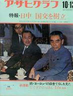 アサヒグラフ 1972年10月13日号