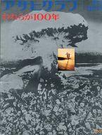 アサヒグラフ 増刊 1968年9月25日号
